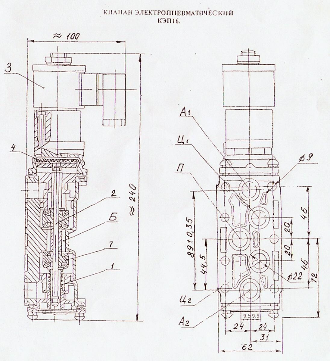 Размеры и описание работы клапана электропневматического КЭП 16-1