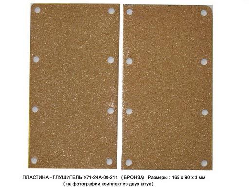 Фото пластина-глушителей У71 из бронзы
