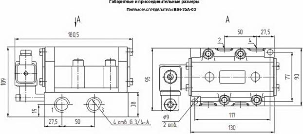 Конструкция и принцип работы пневмораспределителей В64-23А-03, В64-24А-03, В64-25А-03