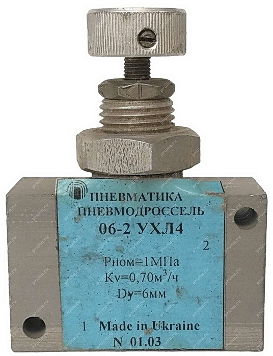 Пневмодроссель 06-2