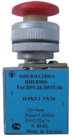 Пневмораспределитель П-РК 3.2